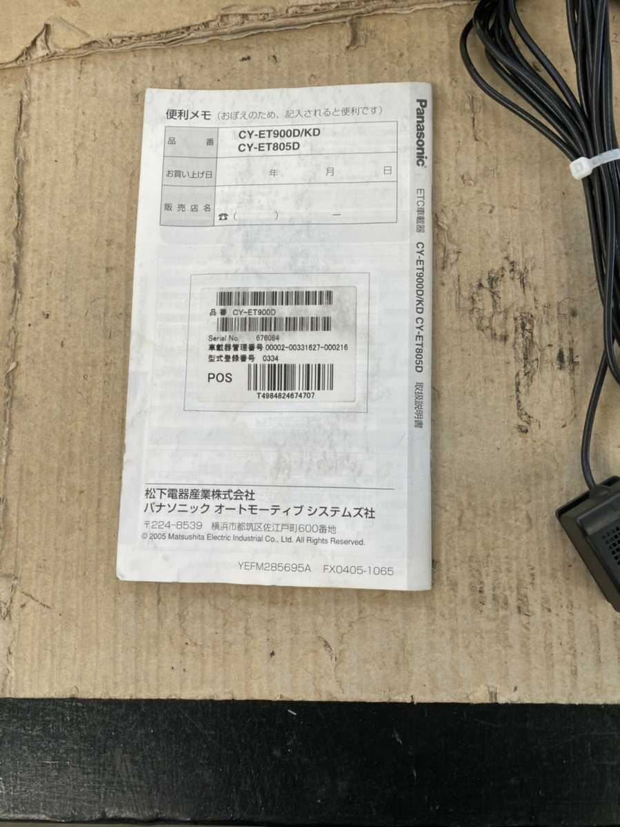 ETC車載器 パナソニック CY-ET900D R3031904_画像5
