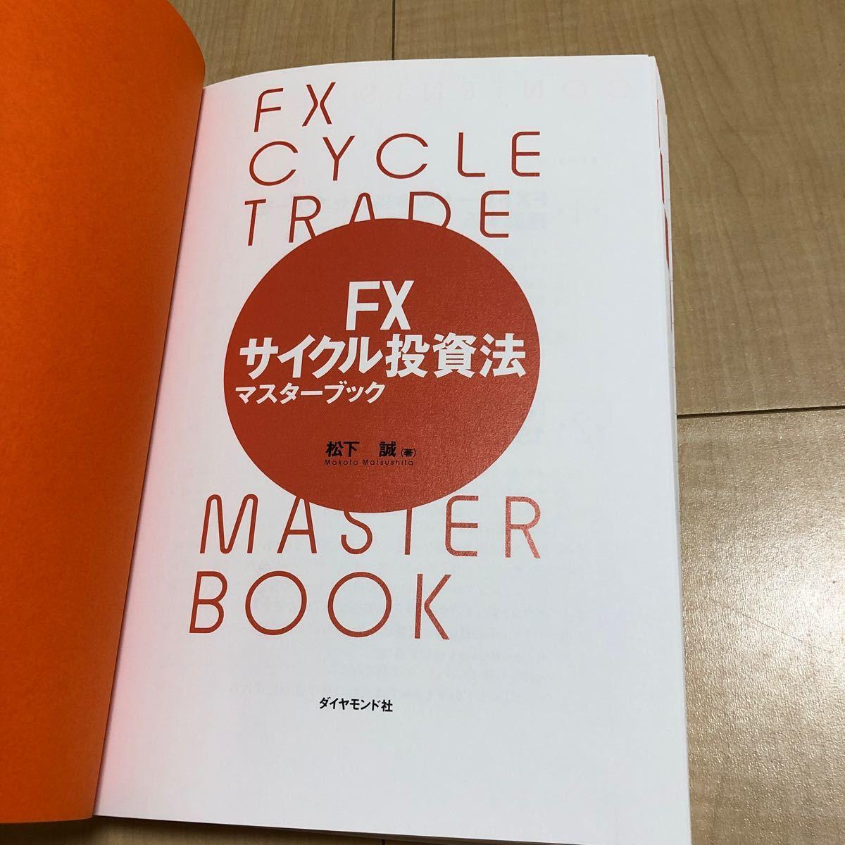 FXサイクル投資法マスターブック 為替相場の周期性を有効活用するトレードノウハウを集大成/松下誠 【著】