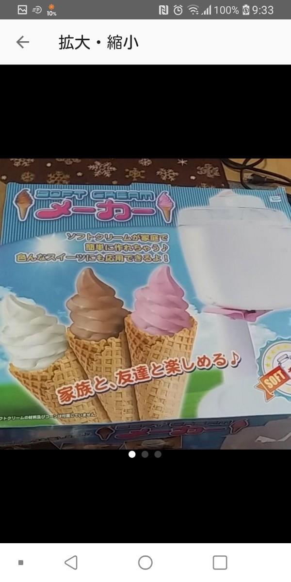 ソフトクリームメーカー soft cream メーカー 機械 アイスクリーム