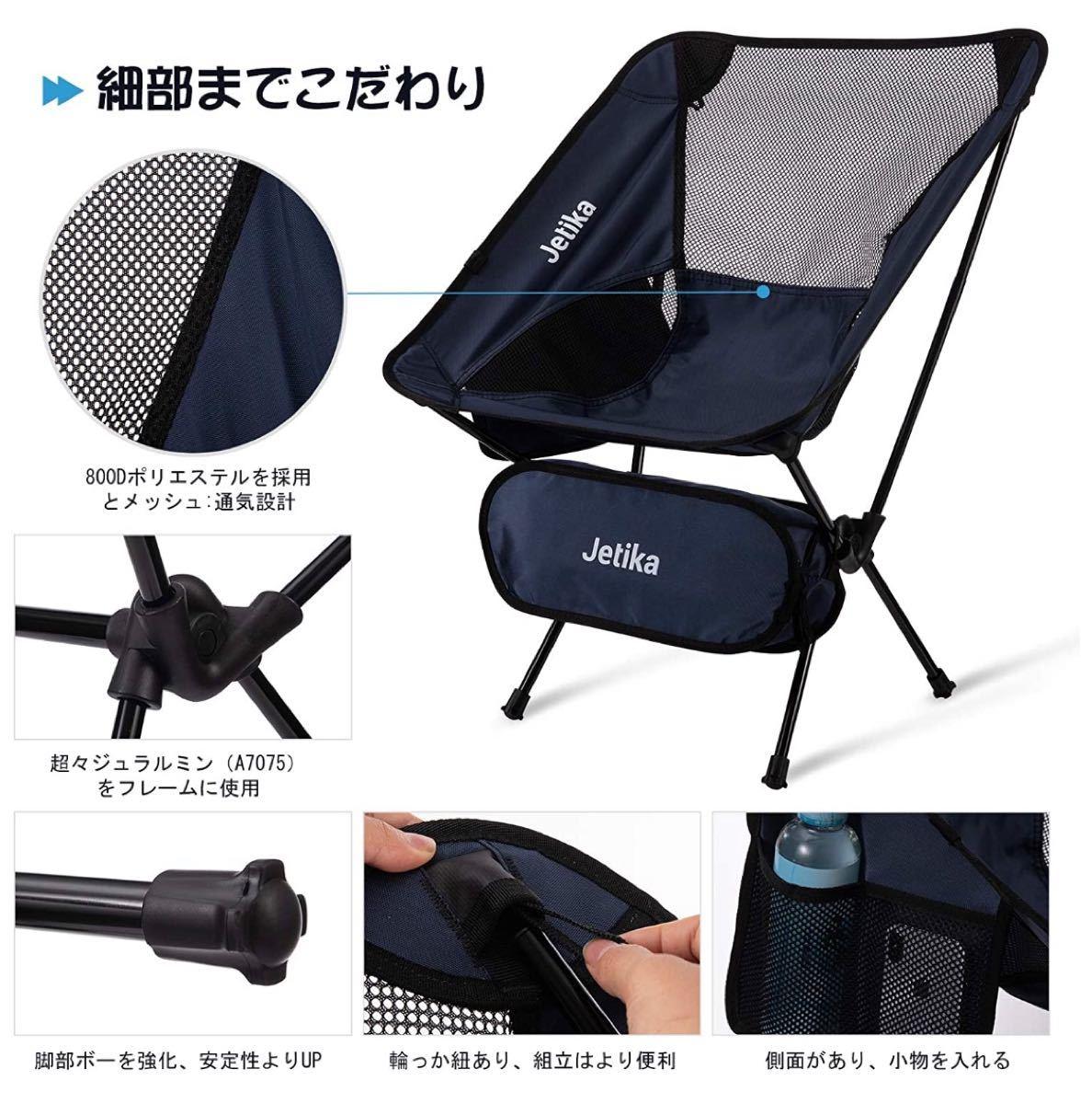 アウトドアチェア 超軽量 アルミ合金 コンパクト 折りたたみ キャンプ椅子