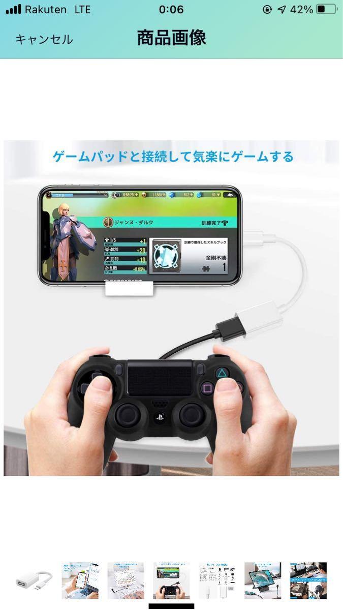 USBカメラアダプタ iPhone USB 変換アダプタ iPad Lightning 変換アダプター