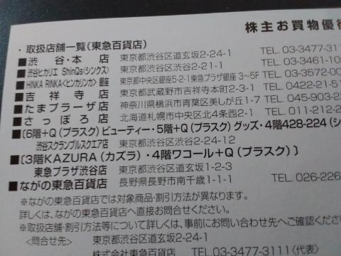 20枚 渋谷ヒカリエ 東急百貨店 10%割引券_画像2