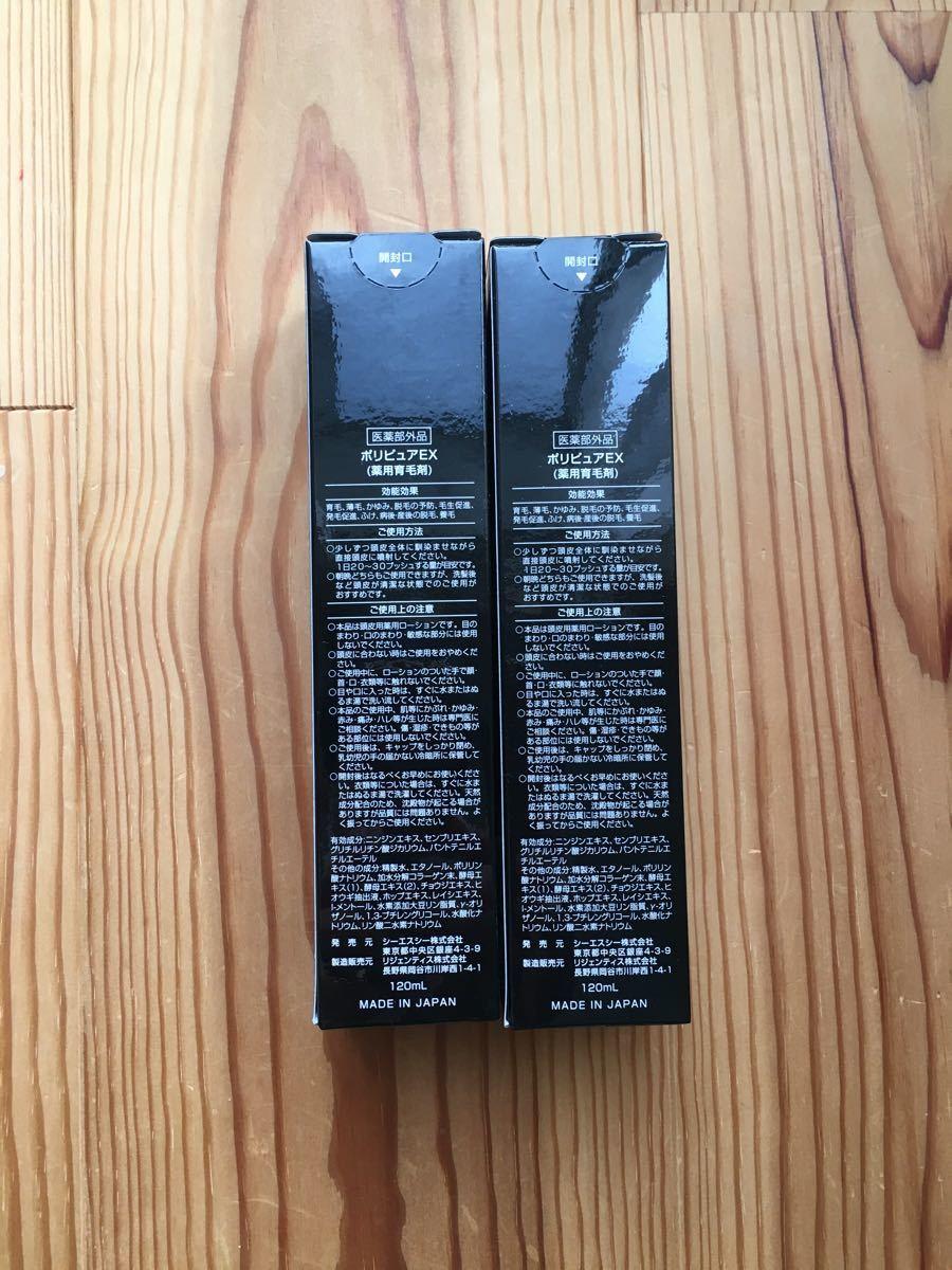 シーエスシー薬用ポリピュアEX120ml2本セット