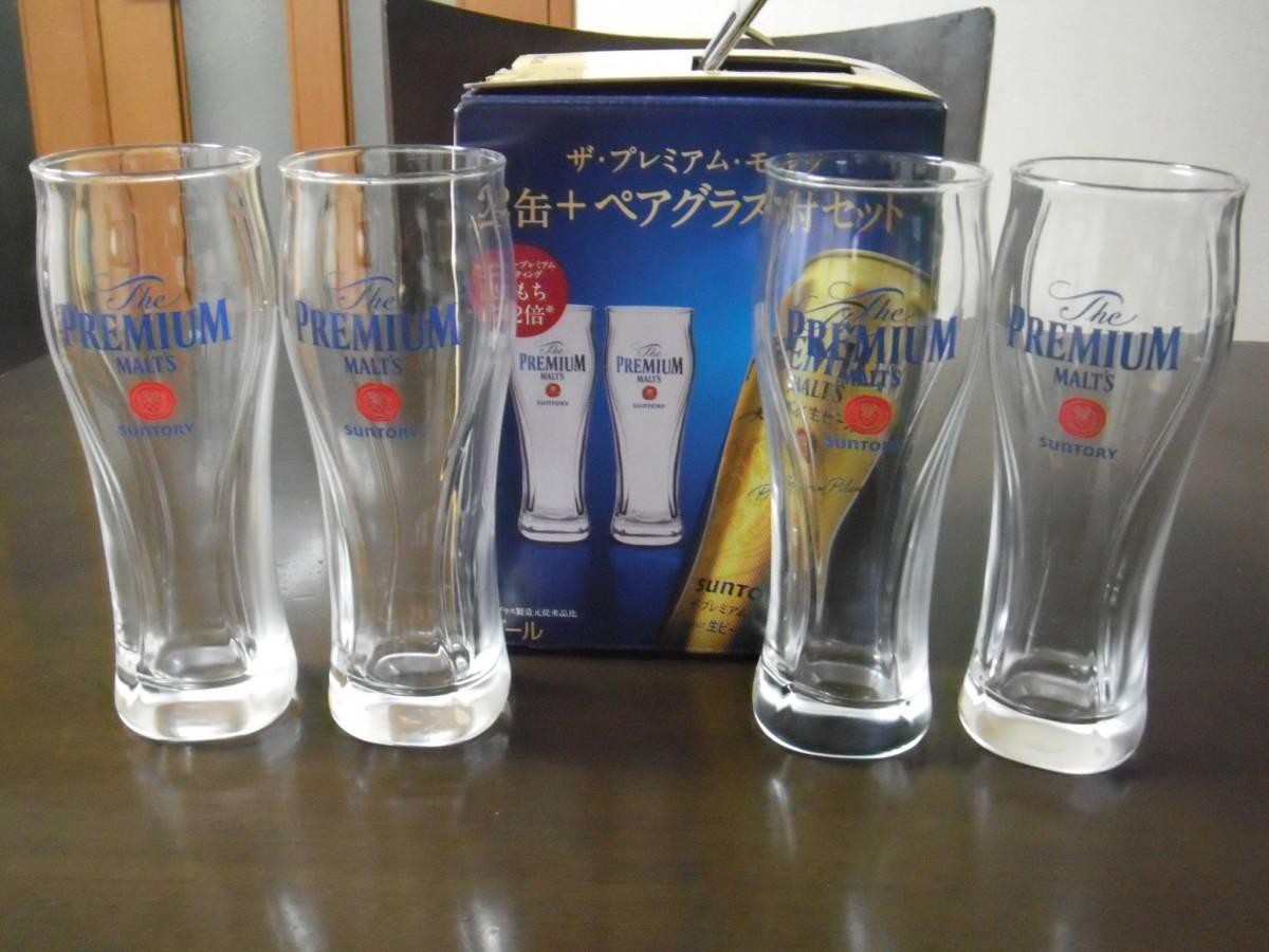 【未使用・新品】ザ・プレミアム・モルツ オリジナルペアグラス 2セット(4個)_画像1