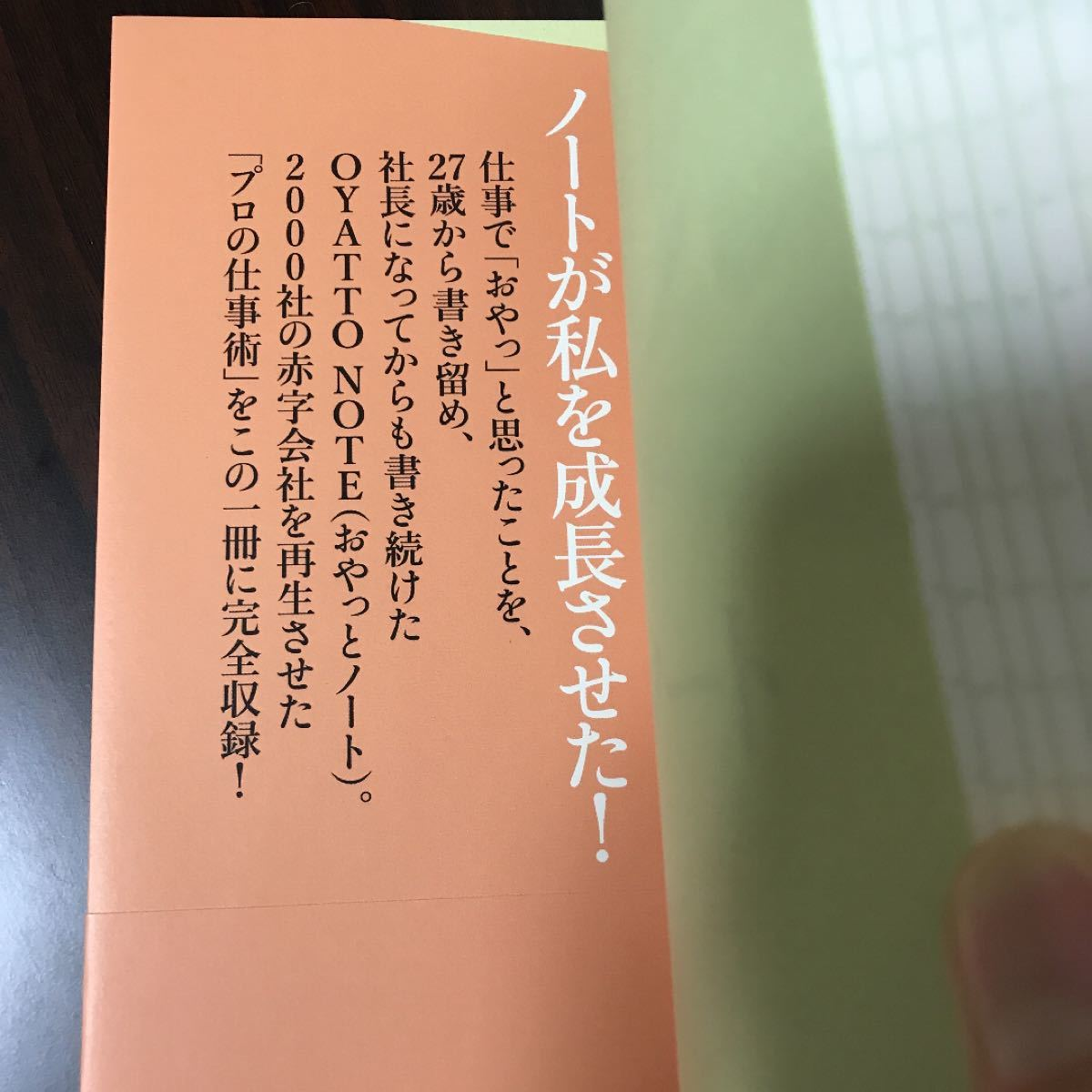 ビジネス本 2000社の赤字会社を黒字にした社長のノート : 「不確実な未来」を生きる術