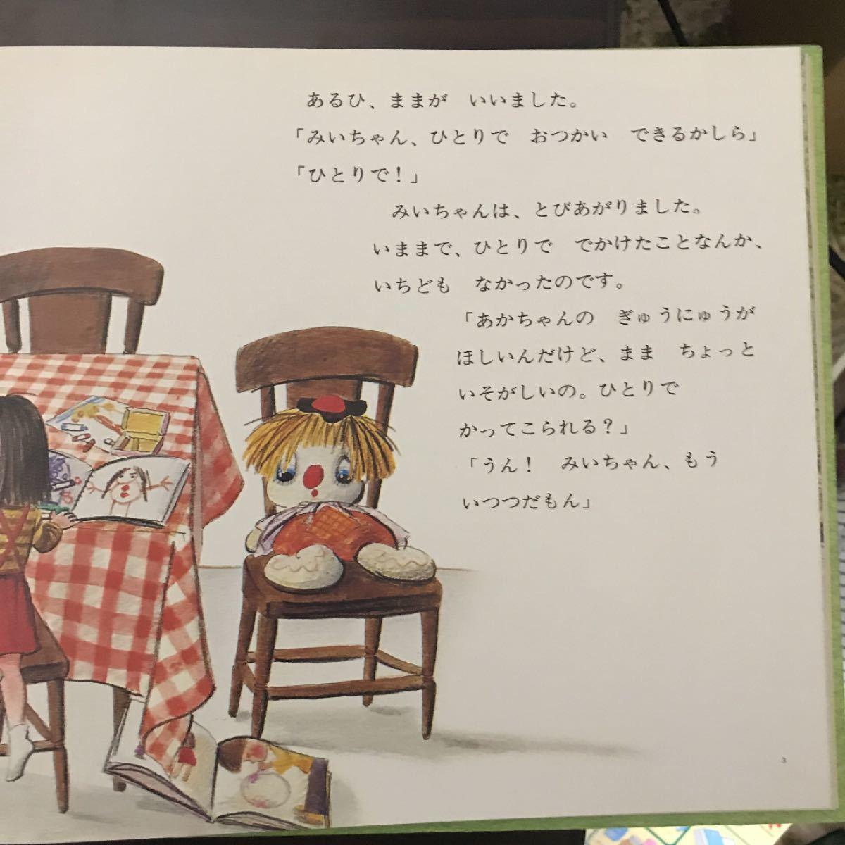 絵本 児童書 はじめてのおつかい