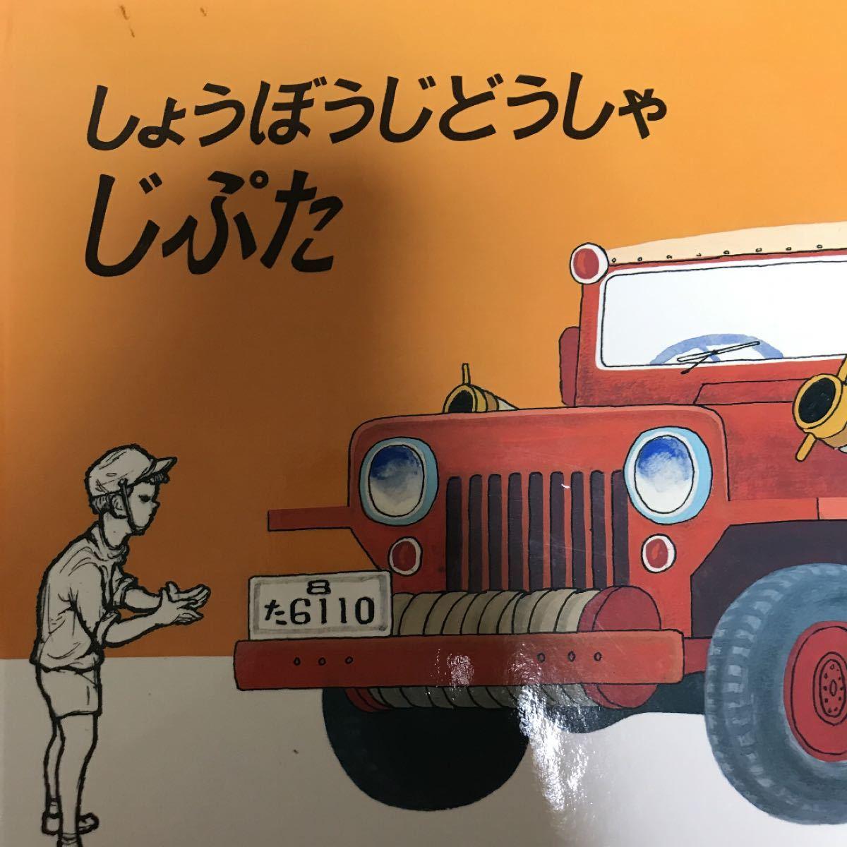 児童書 絵本 しょうぼうじどうしゃじぷた
