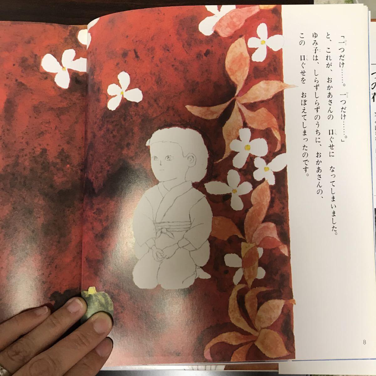 児童書 絵本 教科書に出てくる 一つの花