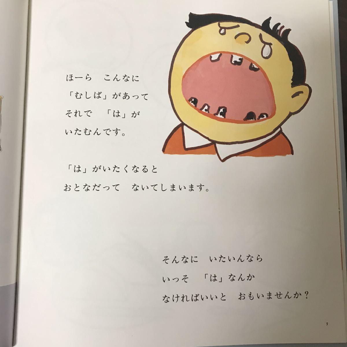 児童書 絵本 はははのはなし