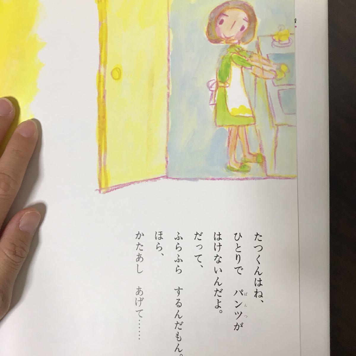 児童書 絵本 はけたよはけたよ