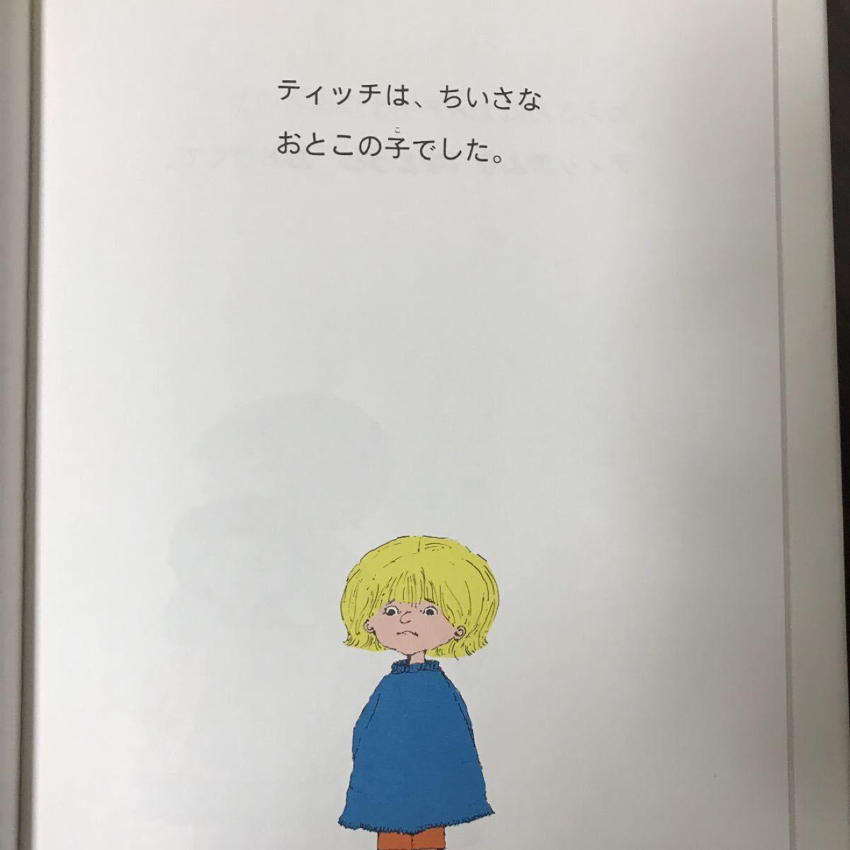 児童書 絵本 ティッチ
