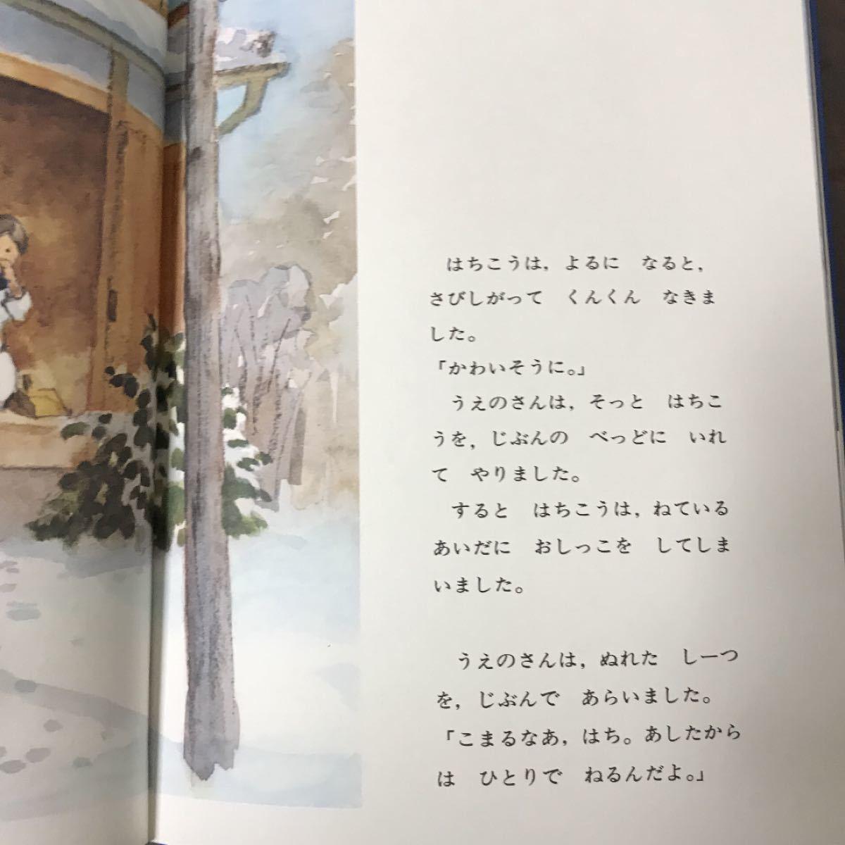 名作 児童書 絵本 はちこう(忠犬ハチ公の話)
