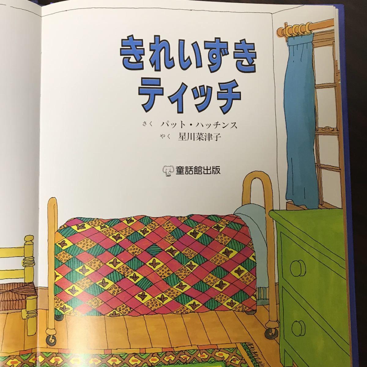 児童書 絵本 きれいずきティッチ