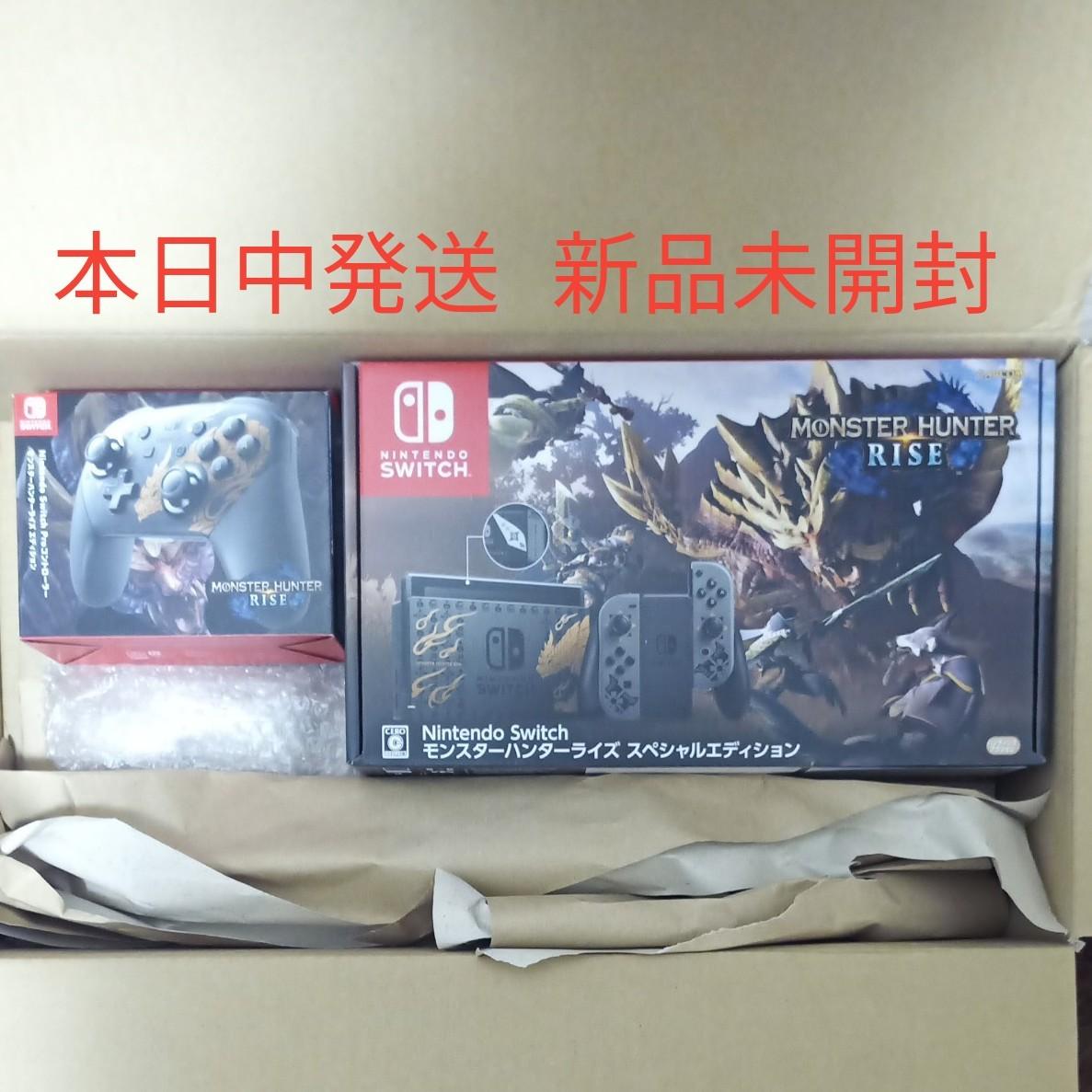 Nintendo Switch モンスターハンター ライズ スペシャルエディション & プロコン モンハンエディション