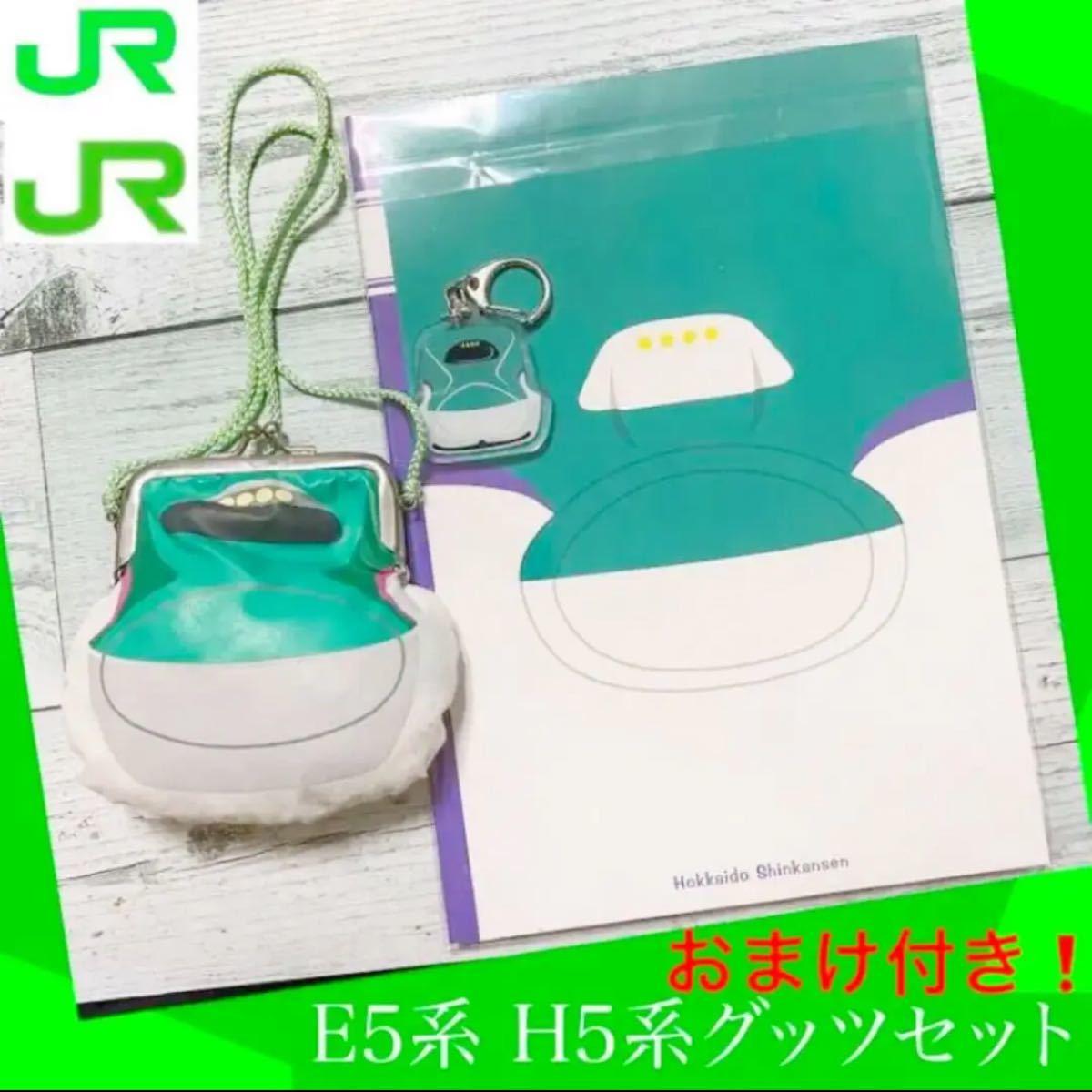 新幹線グッズH5・E5セット