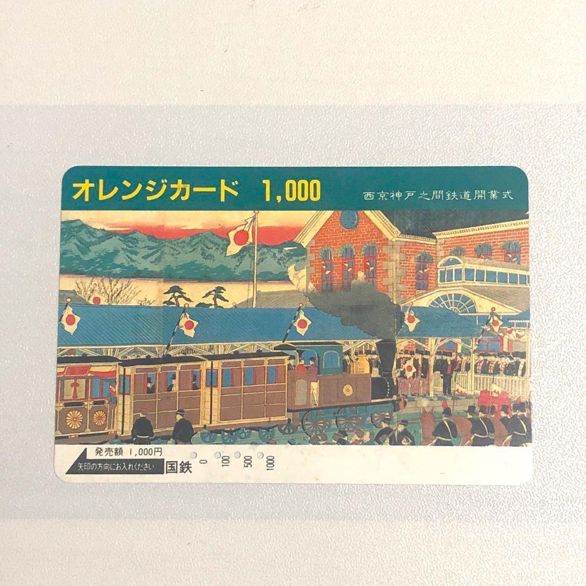 国鉄オレンジカード使用済み 5枚セット