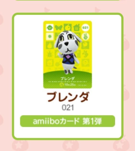 どうぶつの森amiiboカード【ブレンダ】 アミーボカード