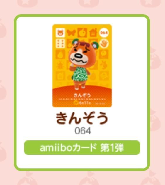 どうぶつの森amiiboカード【きんぞう】 アミーボカード