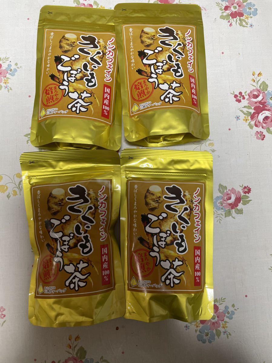 きくいもごぼう茶 4袋_画像1