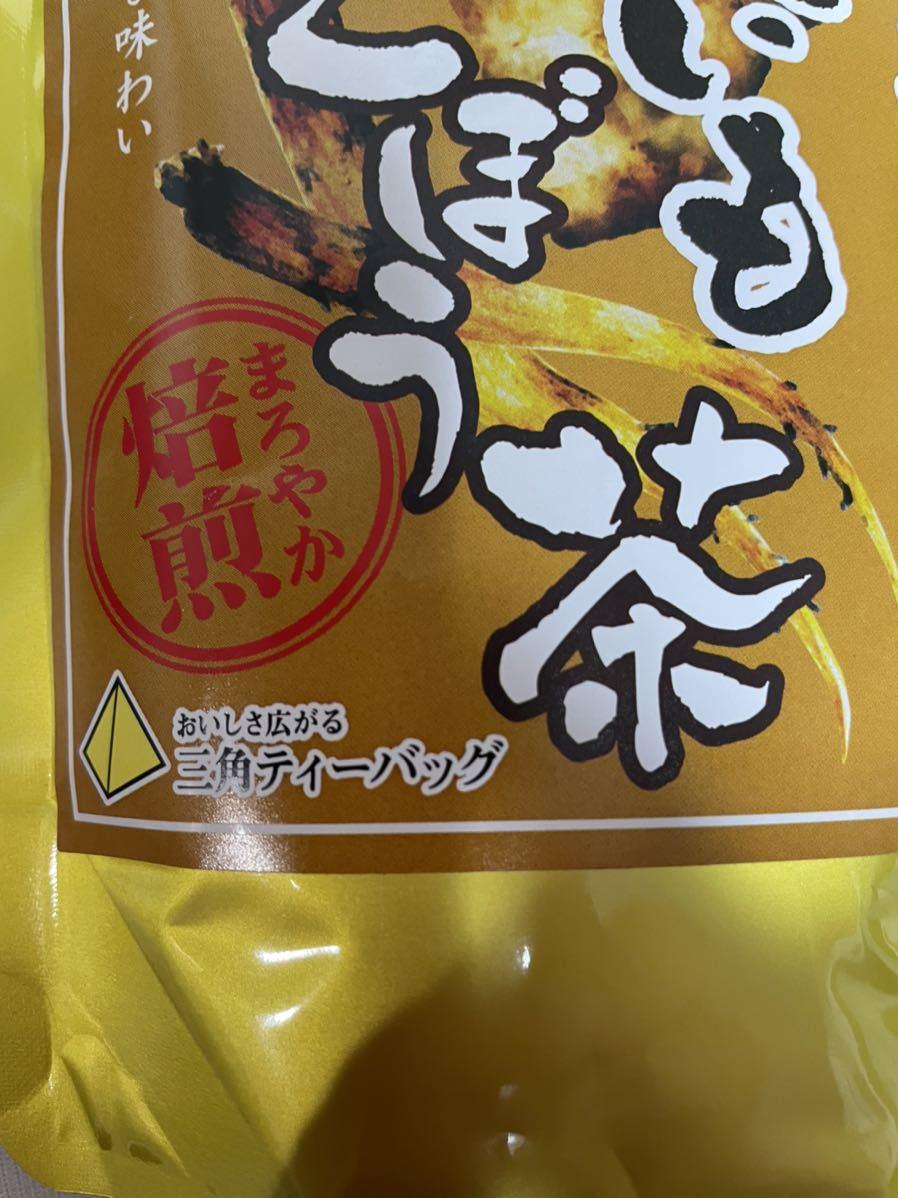 きくいもごぼう茶 4袋_画像3