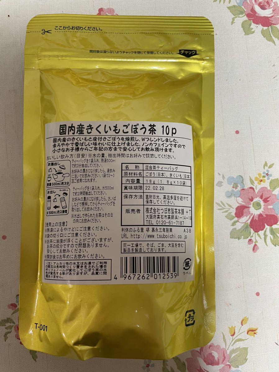 きくいもごぼう茶 4袋_画像4
