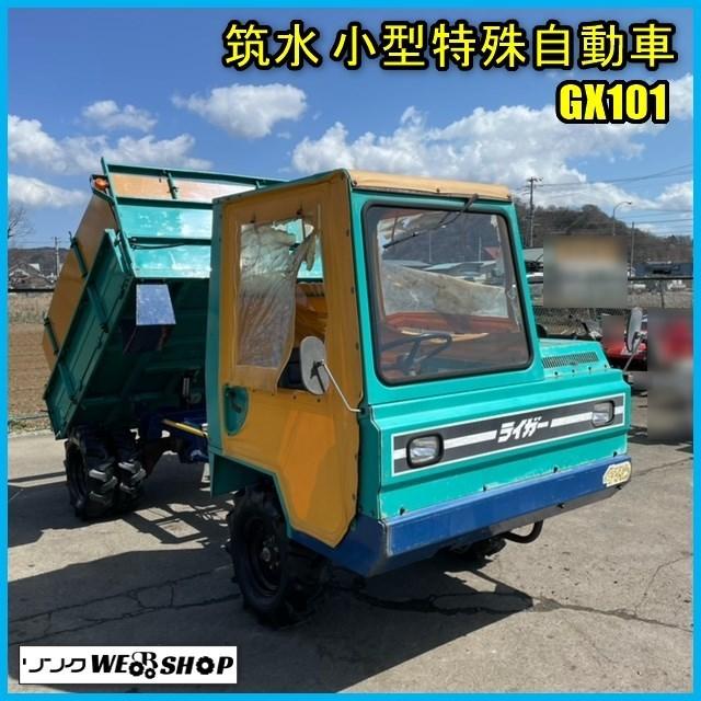 宮城 筑水キャニコム 小型 特殊 自動車 運搬車 GX101 積載量 約1300㎏ ライガー 4WD 11馬力 油圧ダンプ ディーゼル 軽油 運搬機 中古品