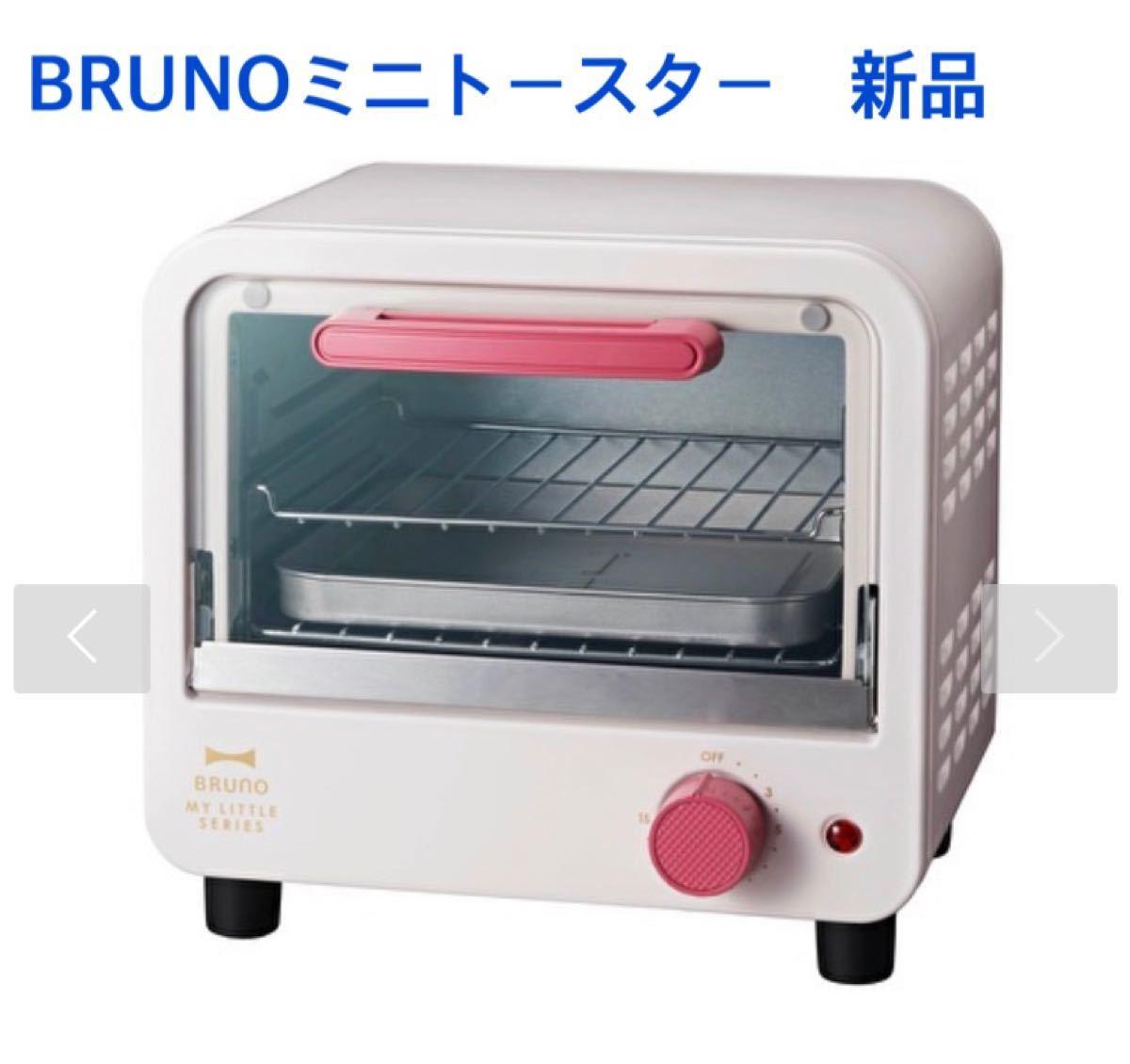 ブルーノ ミニトースター ピンク 新品