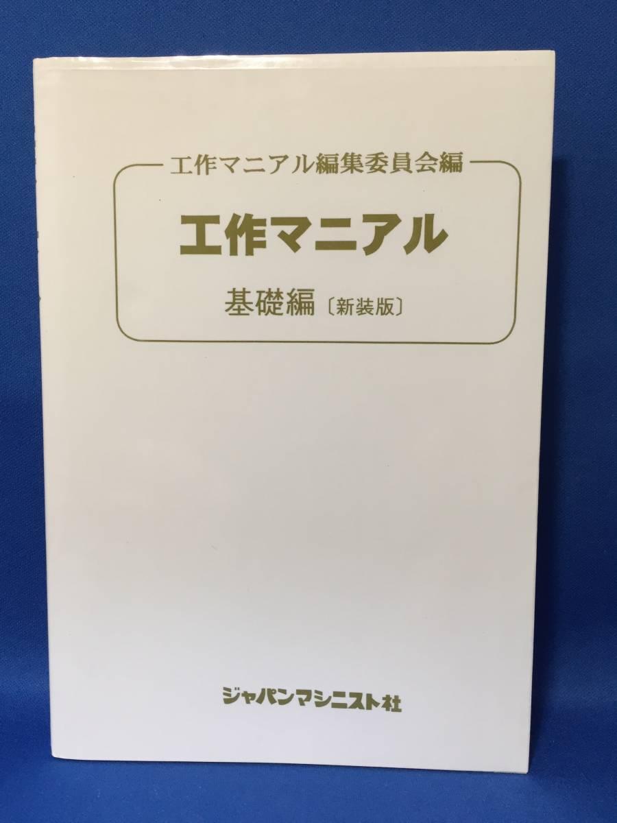 中古 工作マニアル 基礎編 新装版 ジャパンマシニスト社 数表と数式 機械要素 材料力学 材料 製図