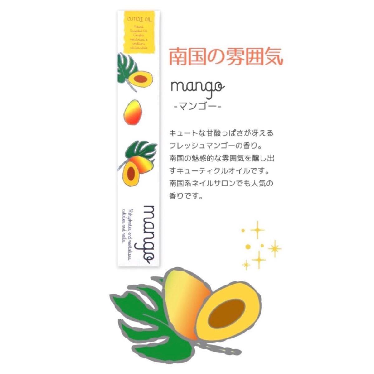 キューティクルオイル☆マンゴー&バニラ