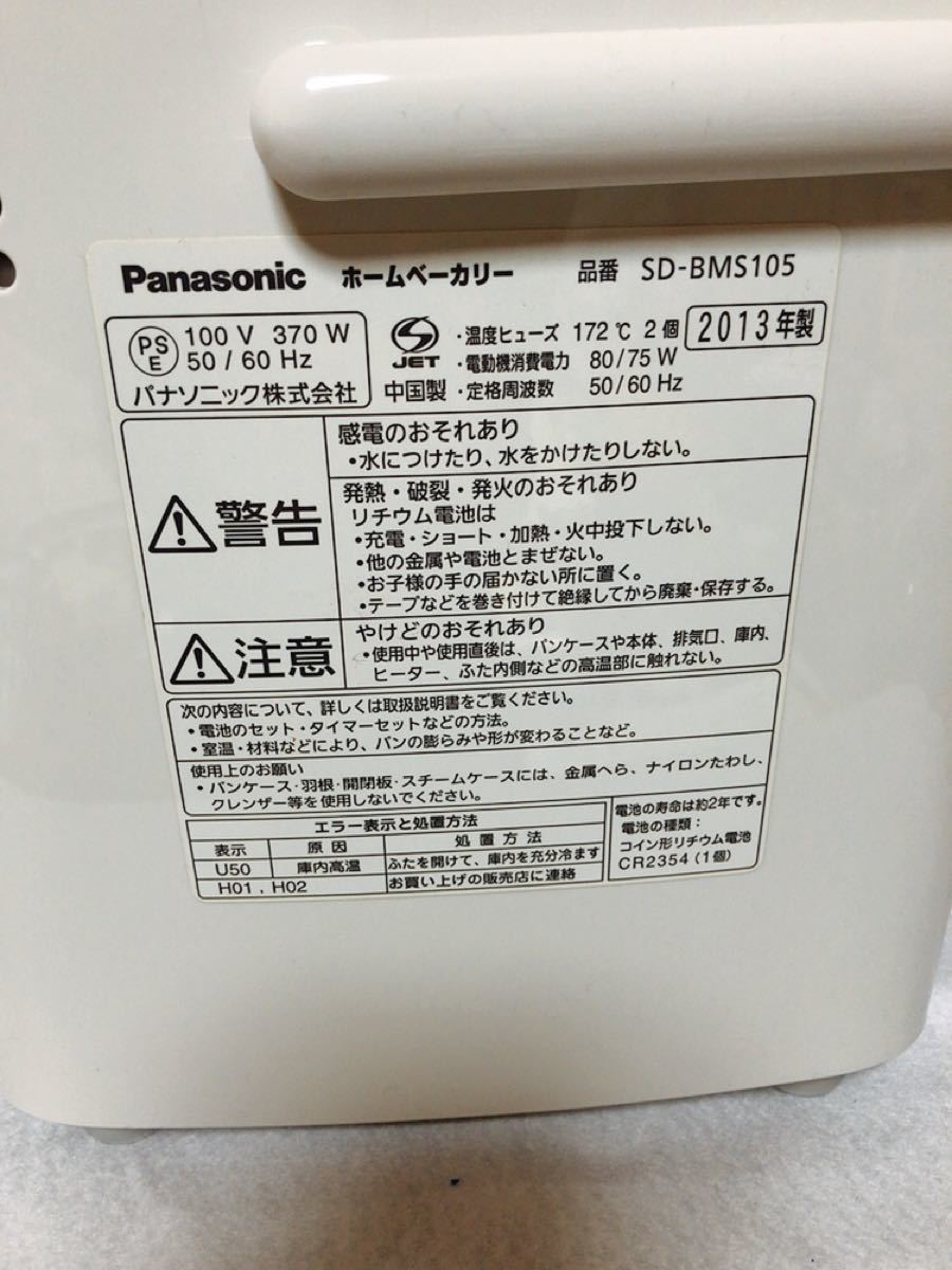 未使用品 ホームベーカリー Panasonic SD-BMS105-SW