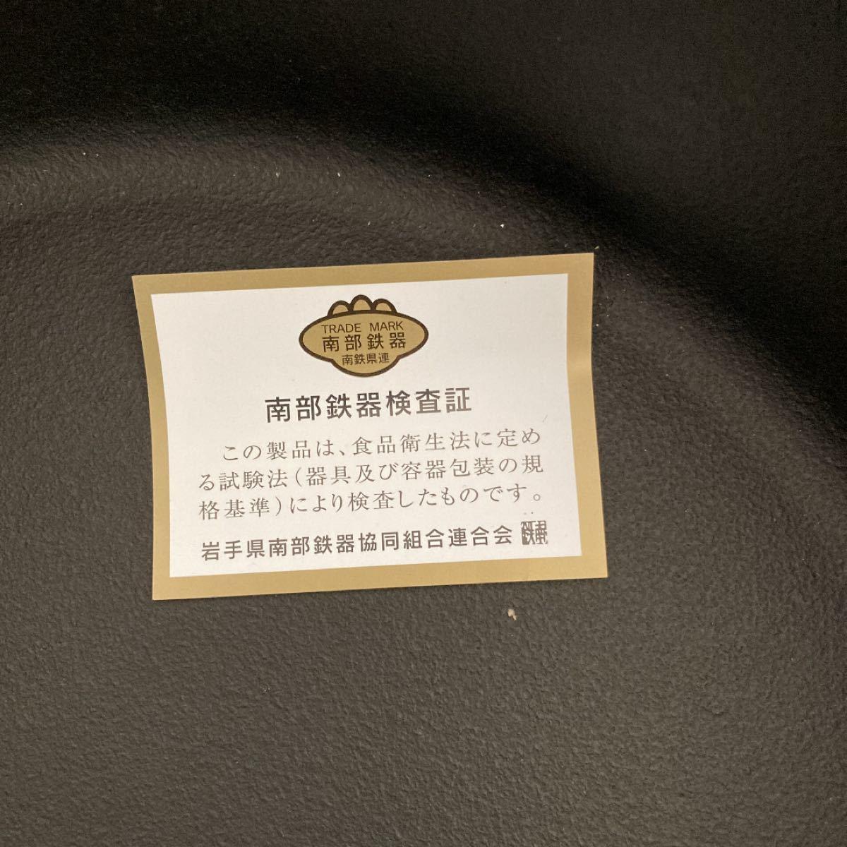 IH対応 柳宗理 鍋 鉄鍋 日本製  鉄 22cm 未使用