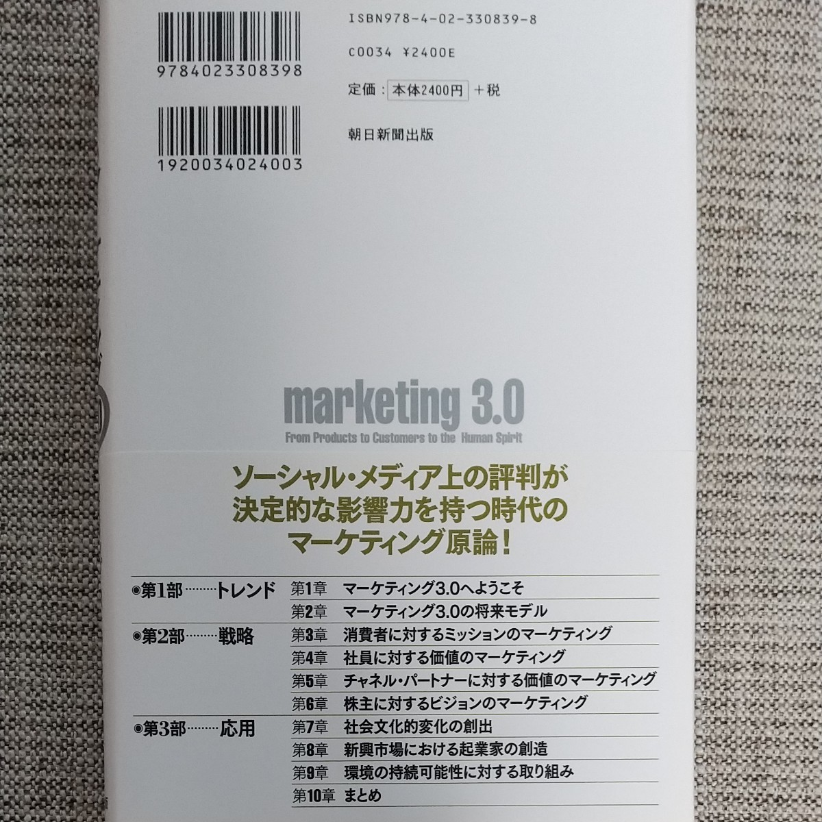 コトラーのマーケティング 3.0 ビジネス 仕事 自己啓発 通勤