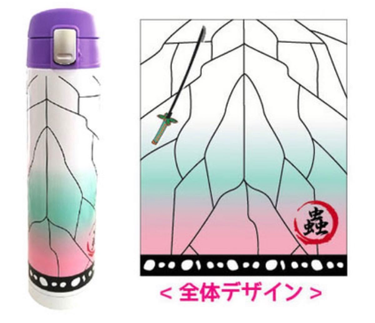 鬼狩りステンレスボトル 鬼滅の刃 胡蝶しのぶ 新品  水筒