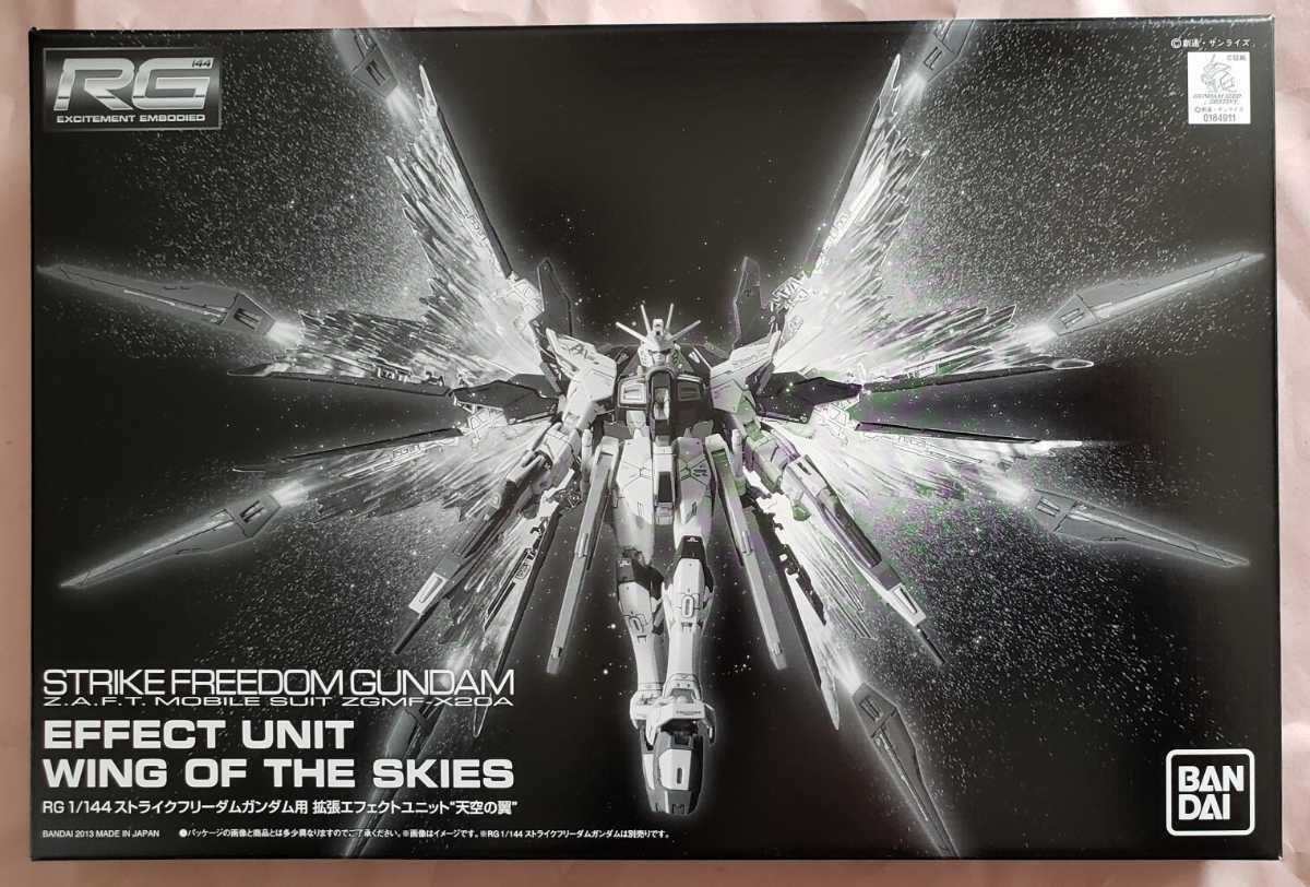 ☆RG 1/144 ストライクフリーダムガンダム用 拡張エフェクトユニット 天空の翼 / ガンプラ プレバン SEED ドラグーン_画像2
