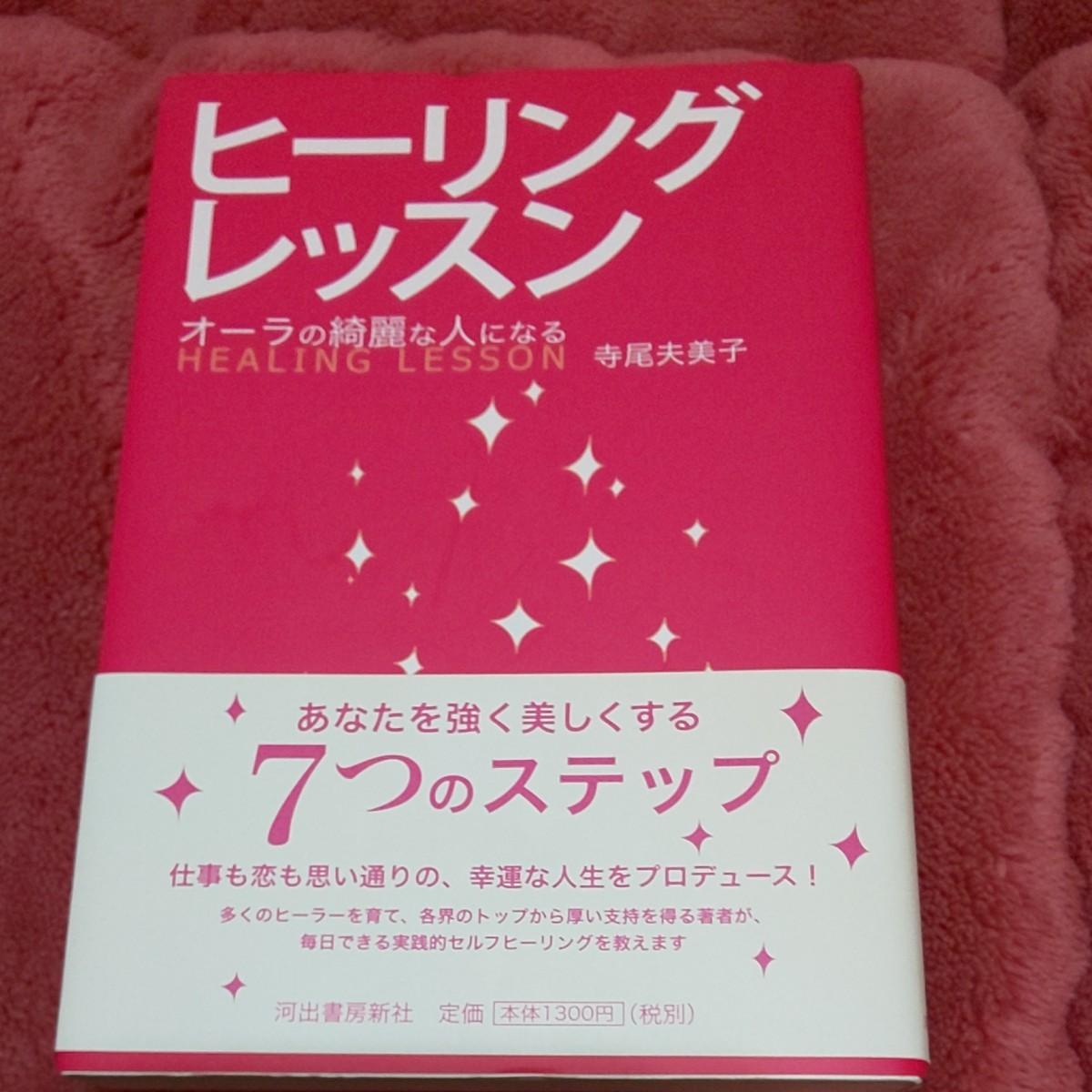 ★本【ヒーリングレッスン】オーラの綺麗な人になる 7つのステップ 人生を変える 法則