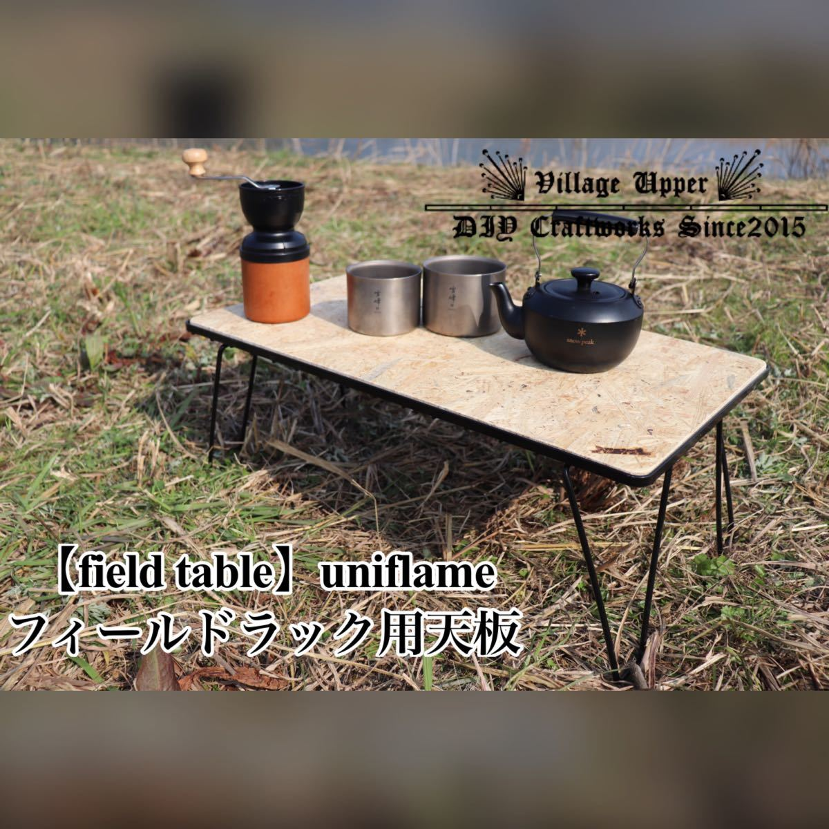 【field table】ユニフレーム  フィールドラック用天板