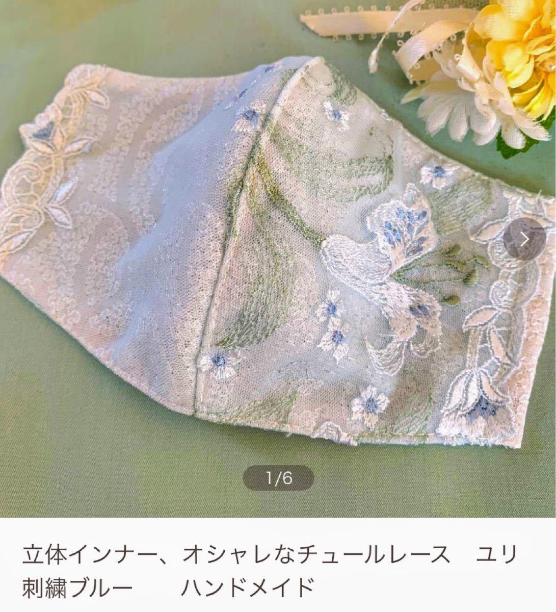 あきなのママ様★レース立体インナー、オシャレなチュールレース 豪華なゆり刺繍