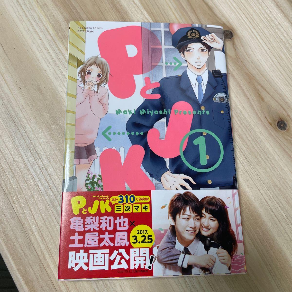 (単品) PとJK (1) _ (講談社コミックス別冊フレンド) (講談社)