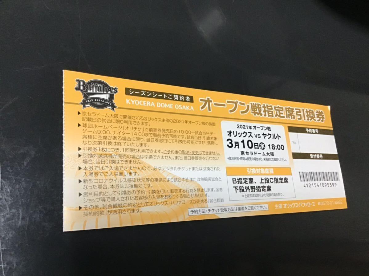 2021年オープン戦指定席引換券☆オリックスVSヤクルト☆3月10日(水)京セラドーム大阪チケット_画像1