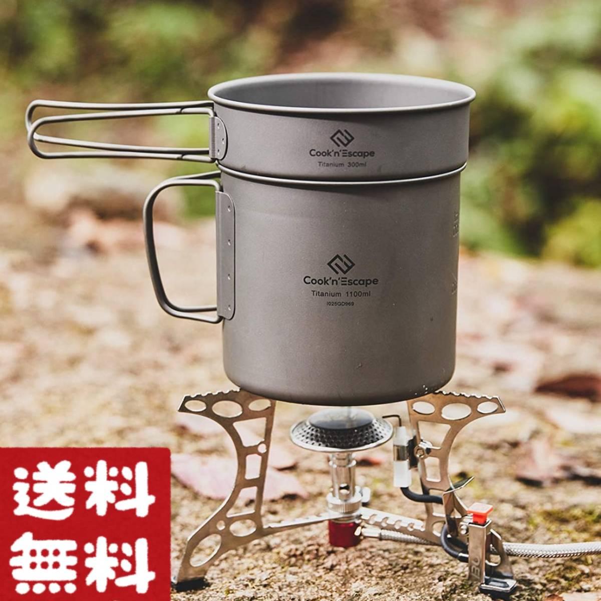 チタン クッカー セット フライパン ポット 高品質 / ソロ ~ 3人用 キャンプ マグ ソロキャン ツーリング 登山