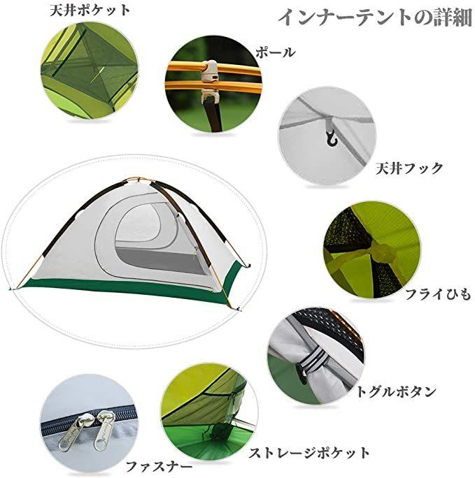 【冬に使える】ソロ ~ 2人用 テント / ツーリング キャンプ ソロキャン 軽量 簡単設営 コンパクト アウトドア