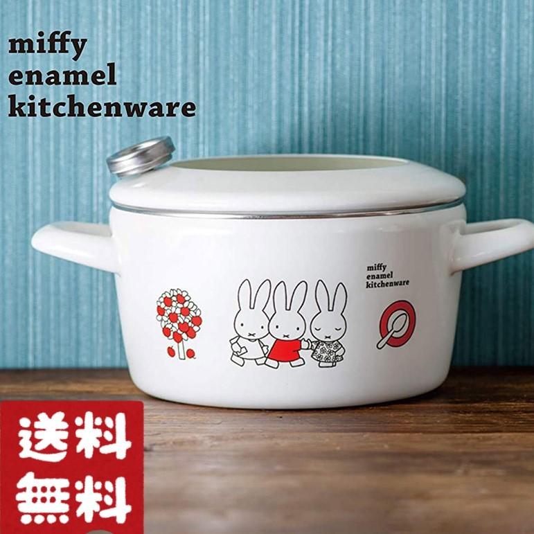 【IH対応 】ミッフィー 天ぷら鍋 温度計 16cm ホーロー / 揚げ物 鍋 かわいい オシャレ 北欧 風 おうち時間
