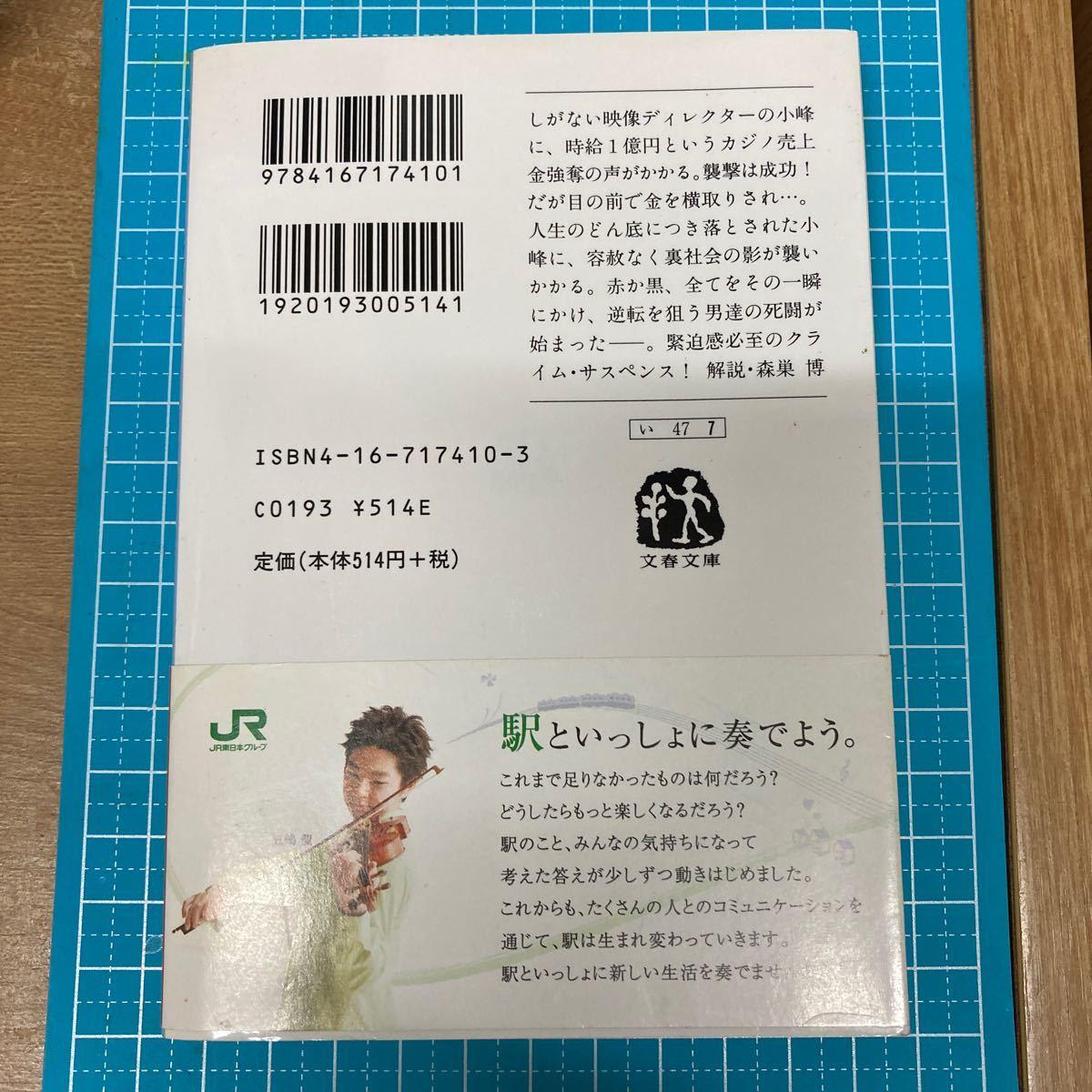 赤 (ルージュ) 黒 (ノワール) 池袋ウエストゲートパーク外伝/石田衣良