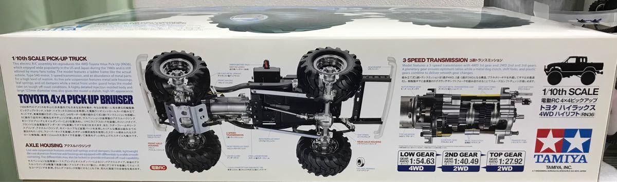 タミヤ トヨタハイラックス ハイリフト 未組立 ラジコンカー