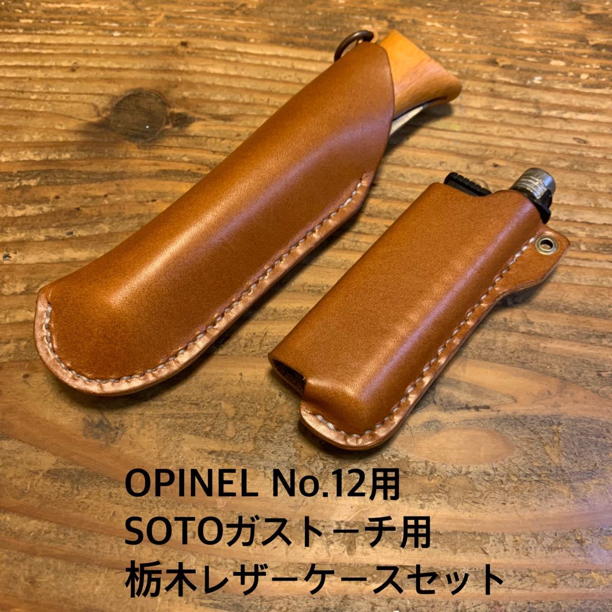 栃木レザー オピネルNo.12ケース、SOTOガストーチケース ブラウン色