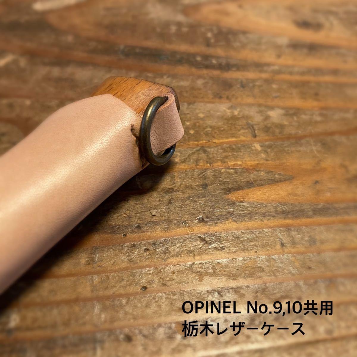 栃木レザー オピネルNo.9, 10ケース、SOTOガストーチケース ベージュ色
