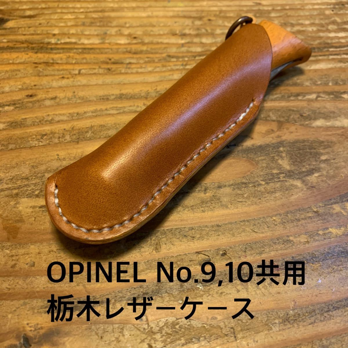 栃木レザー オピネルNo.9, 10ケース、SOTOガストーチケース ブラウン色