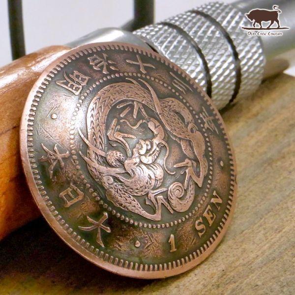 △コンチョ ネジ式 日本古銭 竜一銭 竜面 27mm ネジ ボタン コイン パーツ_画像3