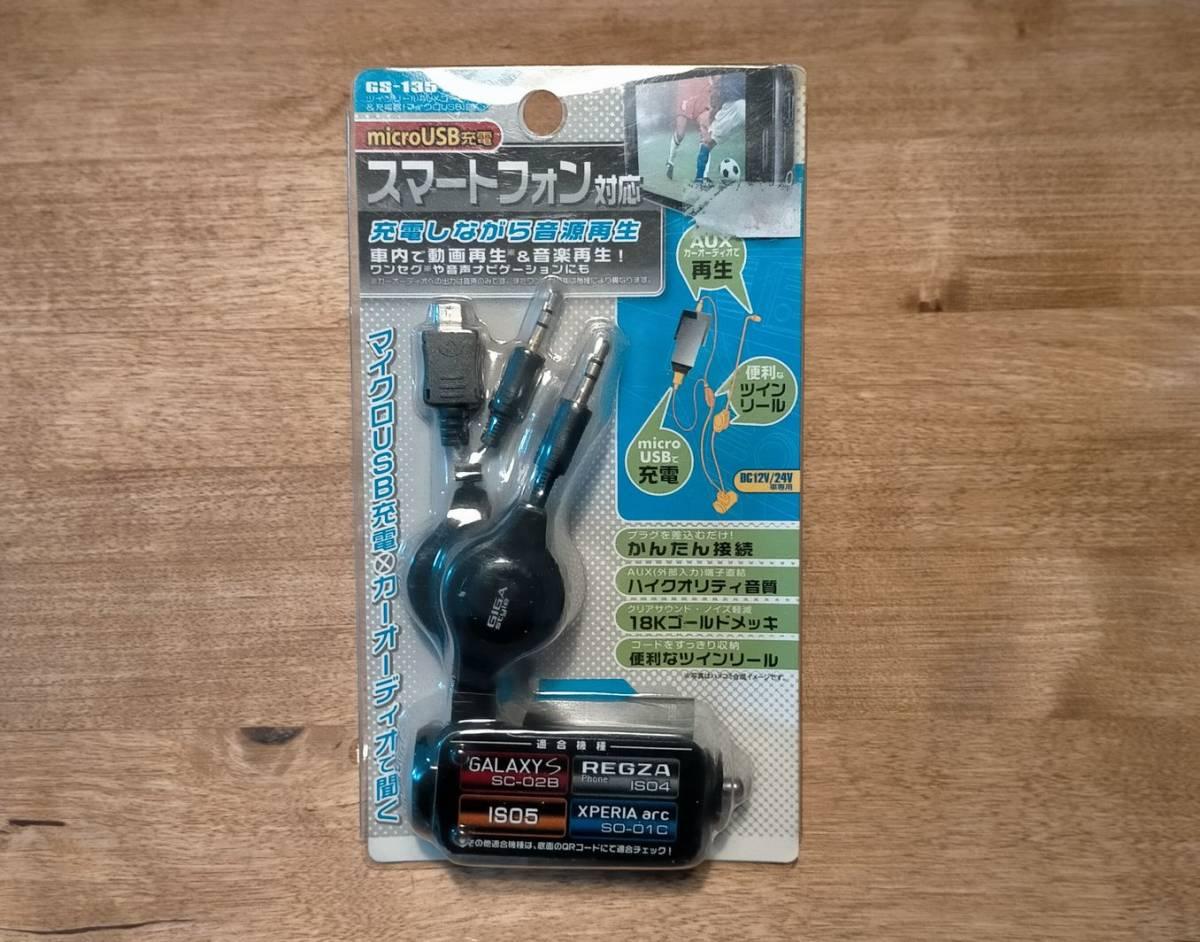 ☆送料無料 車で音楽再生 充電 AUX micro USB スマートフォン対応 トランスミッターの代用に マイクロUSB カーオーディオで聞く_画像1