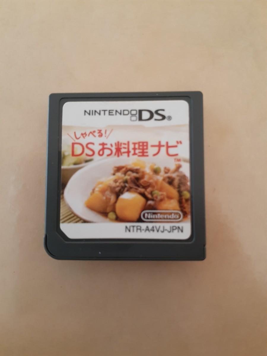 DS しゃべるDSお料理ナビ